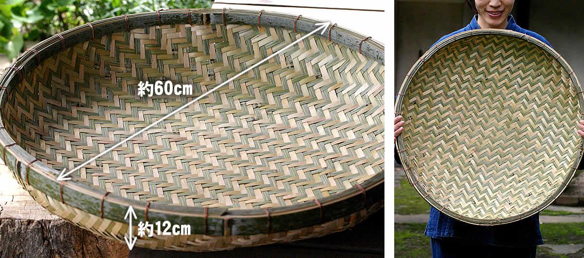 国産竹ざる60cm