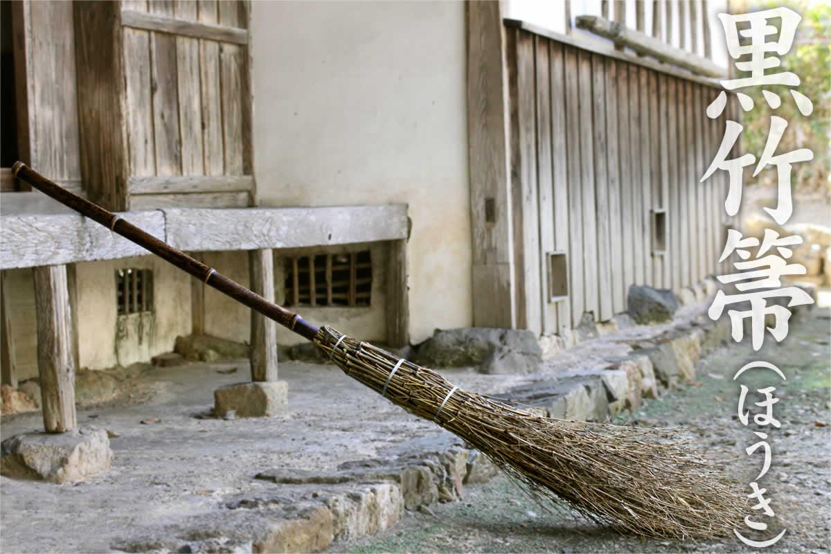 昔ながらの国産竹ホウキで庭掃除や庭仕事も楽しくなる、黒竹の持ち手が高級感のある黒竹箒(ほうき)