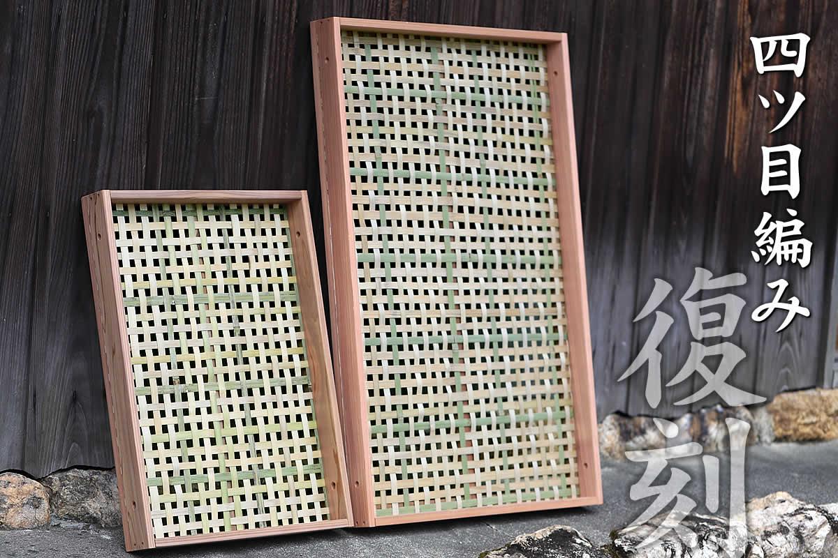 梅干しづくりや土用干しに最適、四角くスペースを有効活用できるえびら