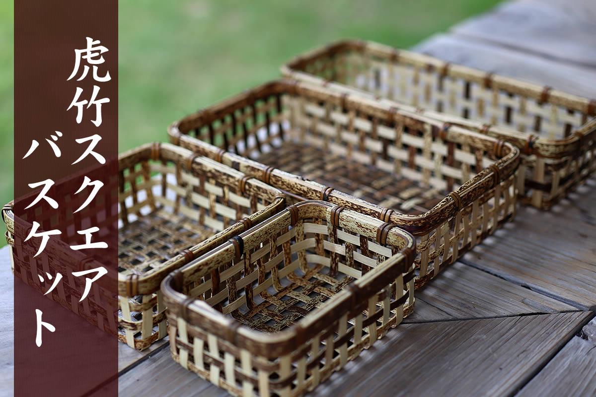 虎竹スクエアバスケットは、日本唯一の虎斑竹を素朴な四ツ目編みで編んだ暮らしに便利な小物入れです。