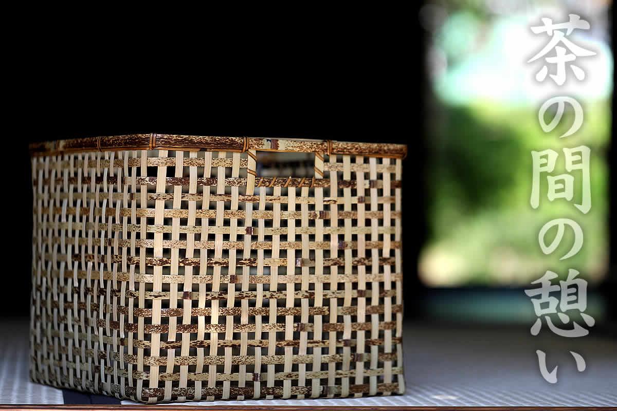 おしゃれでシンプルデザインの虎竹スクエアバスケット(リビング四角)は整理収納に便利です。