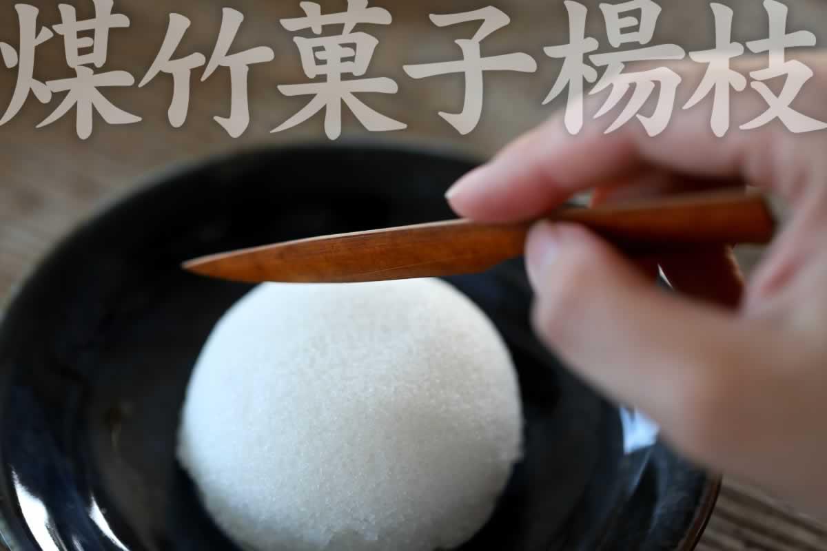 煤竹菓子楊枝は長い時間が育む煤竹を使ったワンランク上の贅沢な菓子切りです。