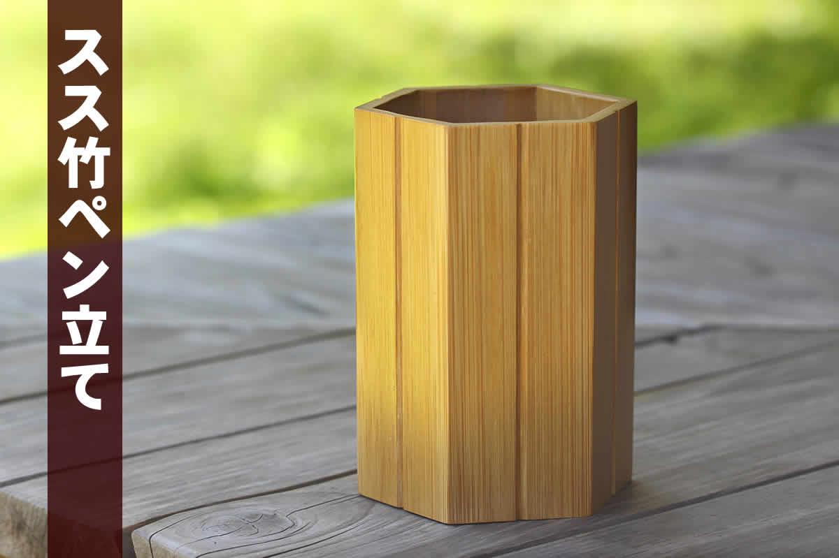 スス竹ペン立て(箸立て)六角は、孟宗竹の厚みのある身の部分を利用し作った六角形のペンスタンドです。