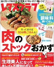 レタスクラブ 2013年 vol.770