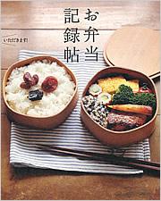お弁当記録帖