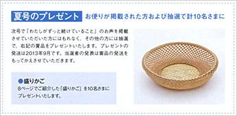 盛りかご(鉄鉢)小