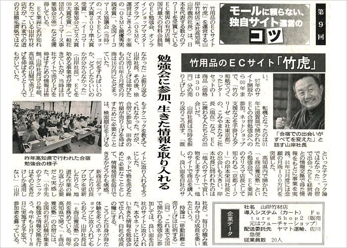 日本ネット経済新聞 2013年5月30日