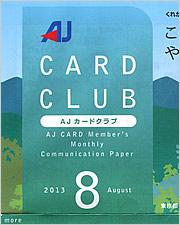 AJカードクラブ