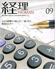 経理 WOMAN