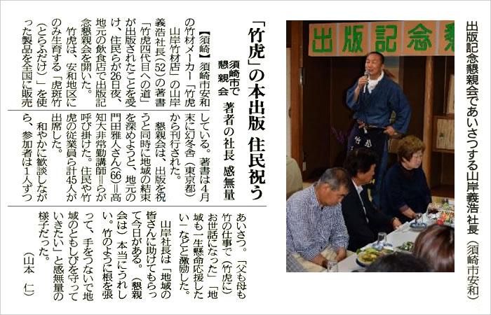 高知新聞2015年6月29日