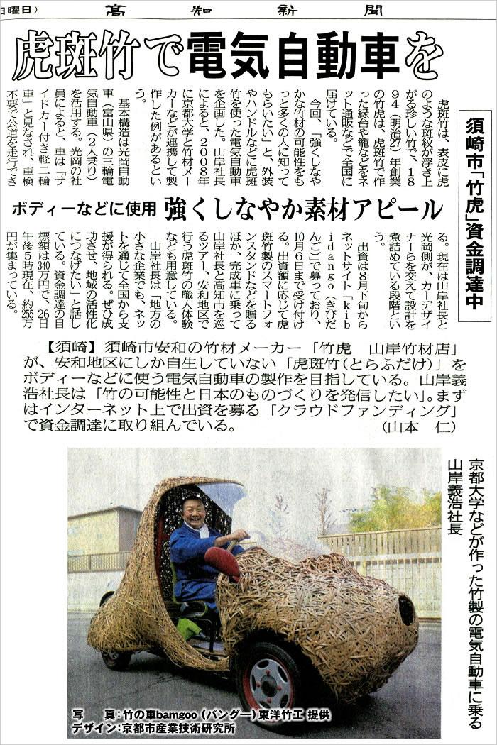 高知新聞2015年9月27日