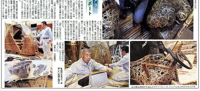 竹虎職人、高知新聞 2016年5月9日