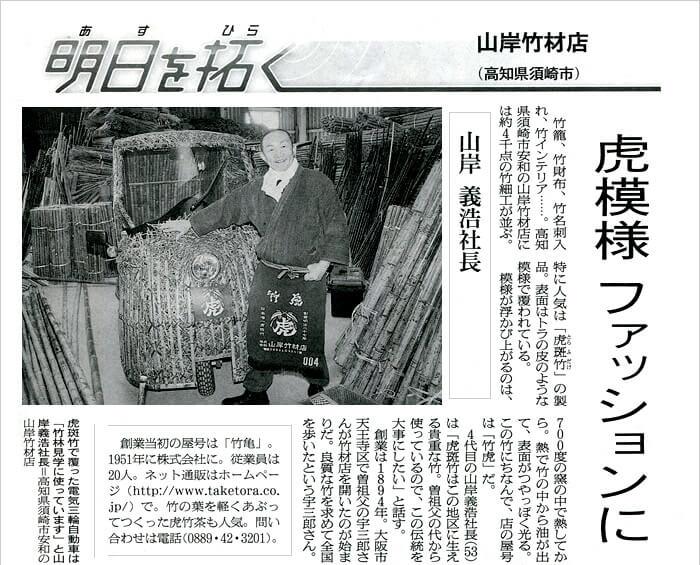朝日新聞 2017年2月8日