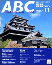 朝日生命経営情報マガジンAsahi Business Club 11月号