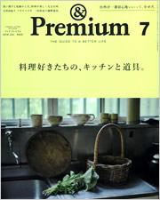 &Premium 55 アンドプレミアム 2018年7月号