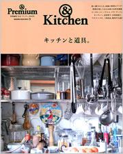 &Kitchen アンドキッチン キッチンと道具。