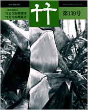 会誌「竹」第139号