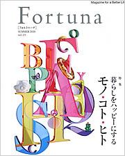 Fortuna SUMMER 2020 Vol.23