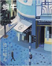【蝸牛 2020 vol.89】