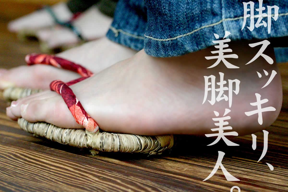 足半ぞうりは、履くだけで健康づくりに役立つ小さな竹皮草履です。