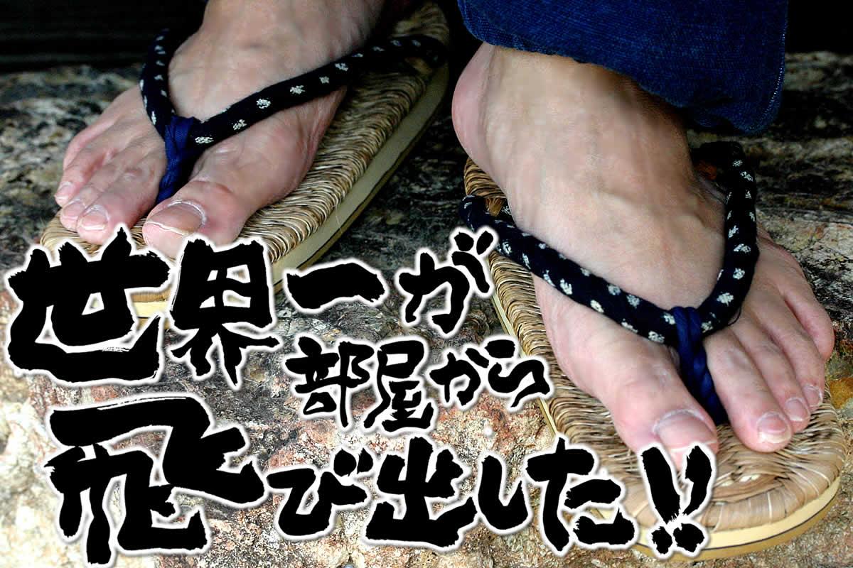 竹皮健康スリッパ(鼻緒)