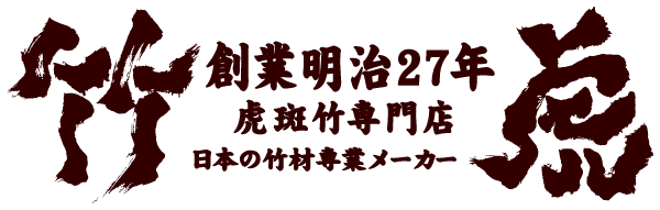 竹虎 創業1894年 虎斑竹専門店