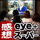 RKC高知放送「eye+スーパー」 竹虎スタッフの感想