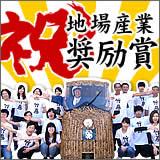 高知県地場産業大賞「奨励賞」受賞感謝セール