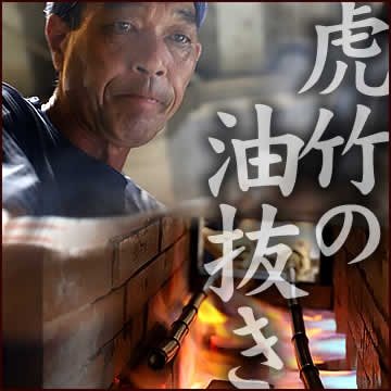虎竹の油抜き(矯め直し)