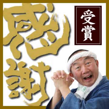 竹虎 受賞履歴