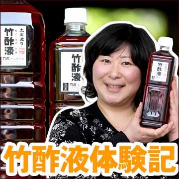 竹虎スタッフの竹酢液体験記
