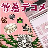 竹虎のデコメール