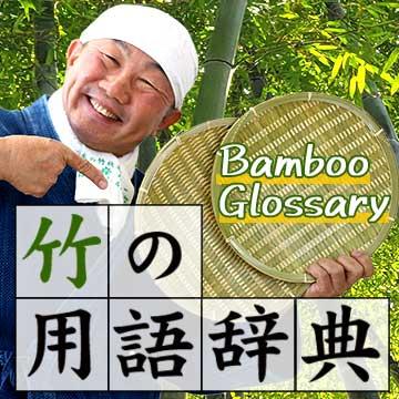竹の用語辞典