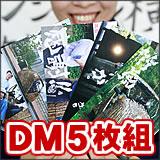 日本唯一の虎竹自動車ポストカードプレゼント!!!