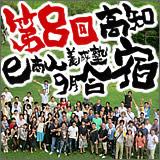 第8回e商人養成塾9月合宿