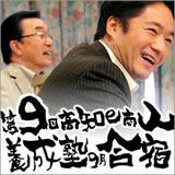 第9回高知e商人養成塾9月合宿参加者大募集!!