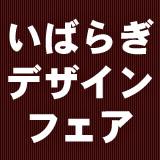 いばらぎデザインフェア2002