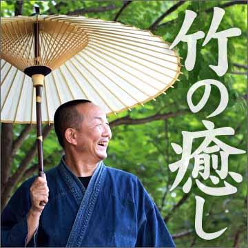 竹の癒しグッズ特集