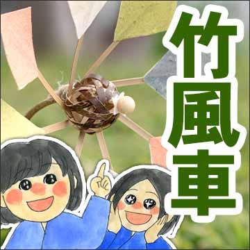 竹風車の作り方~竹細工入門!竹の玩具~