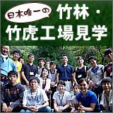 日本唯一の竹林・竹虎工場見学