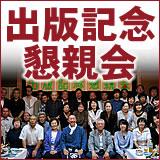 「竹虎四代目への道」出版記念懇親会