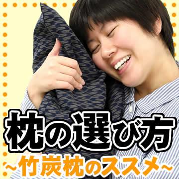 枕の選び方~竹炭枕のススメ~