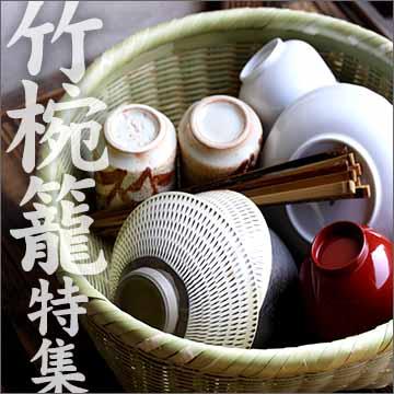 竹椀籠特集