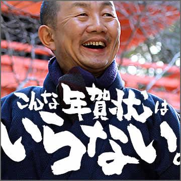 日本唯一虎竹の里から年賀状をお届け!