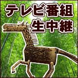 NHK「こうち情報いちばん」生中継