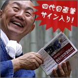 「竹虎四代目への道」プレゼント