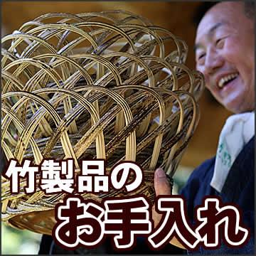 竹製品のお手入れ方法について