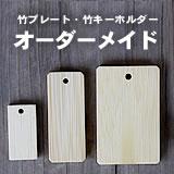 オーダーメイド 竹プレート(札、タグ、ストラップ)