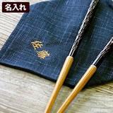 竹携帯箸/つなぎ箸(マイ箸用箸袋付)名入れ