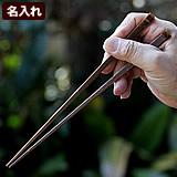 虎竹男箸(黒)